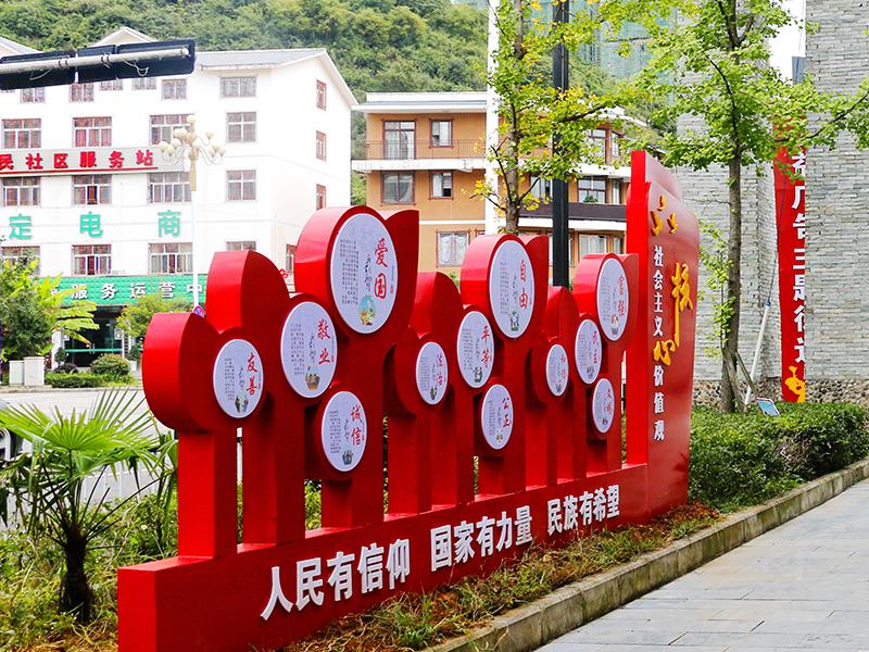 普定县电商文化街主题宣传栏.jpg