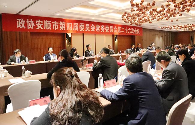 市政协第四届委员会常务委员会第二十六次会议召开.jpg