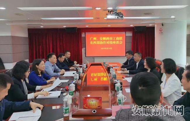 市工商联赴广州对接东西部协作工作.jpg