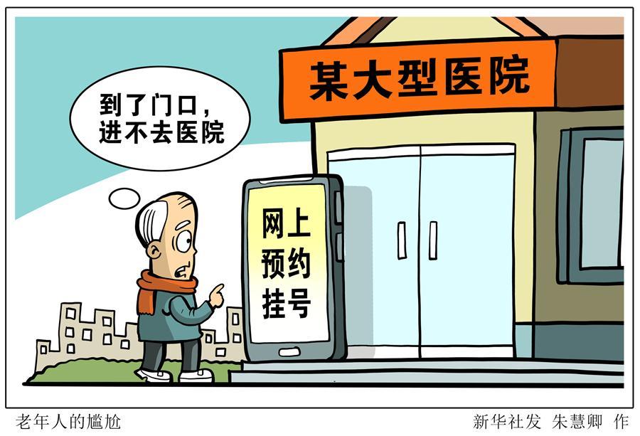 (图表·漫画)[新华时评]老年人的尴尬